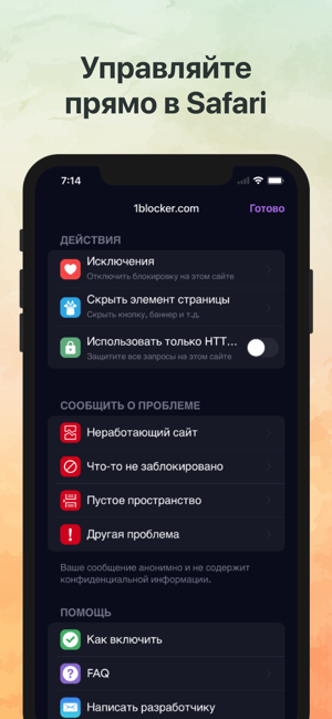 ‎1Blocker Screenshot