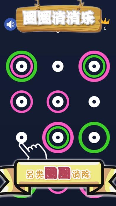 圈圈消消乐 - 趣味另类消消乐游戏 screenshot four