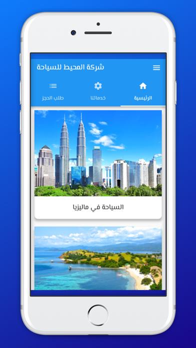 Screenshot #1 pour Almohit Travel & Tours