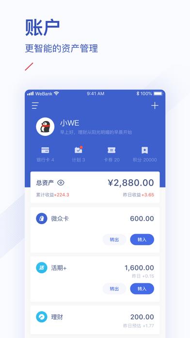 微众银行 screenshot two