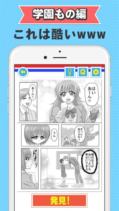 作画崩壊~どうしてこうなった!?〜のおすすめ画像2