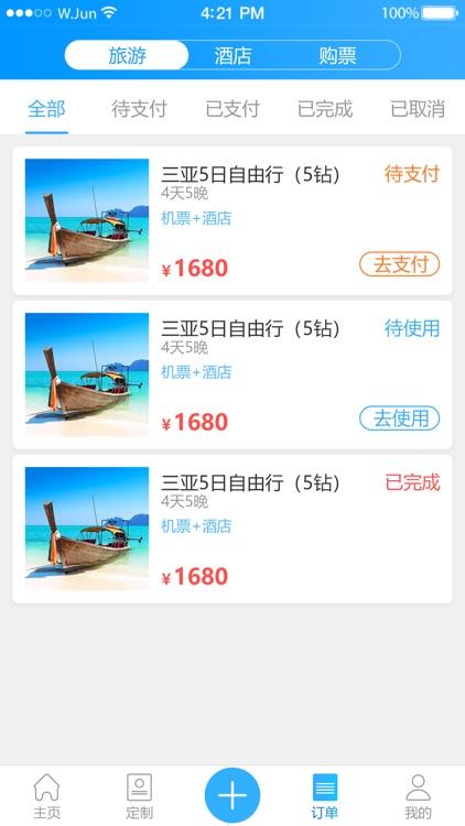 三路客旅行 screenshot-3