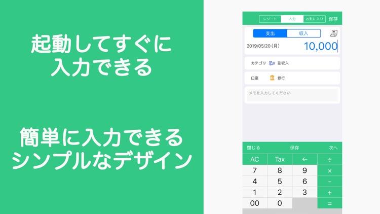 簡単な家計簿 マネーキープ screenshot-0