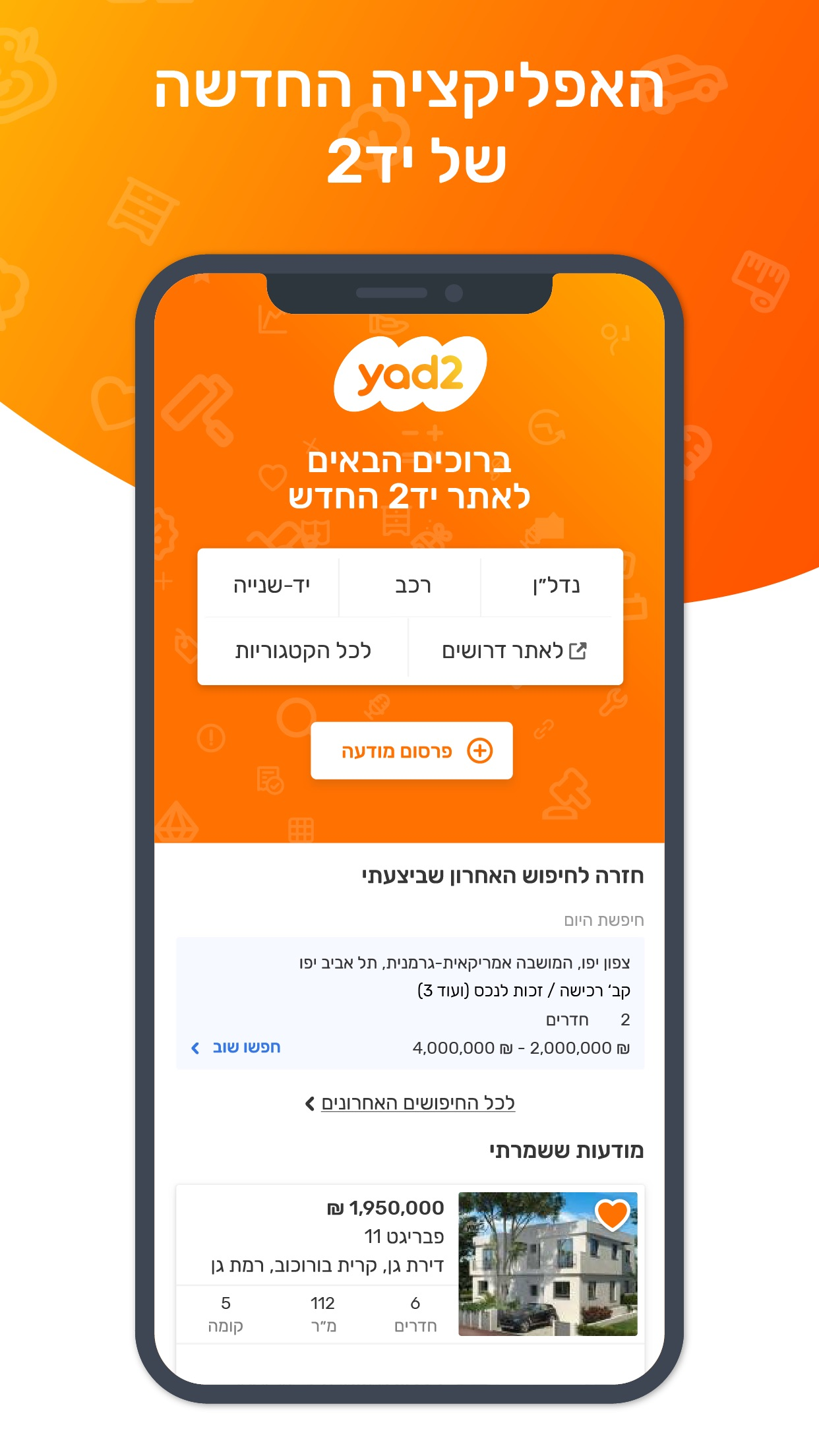 yad2 - יד2 Screenshot