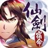 仙劍奇俠傳-宿命 - ロールプレイングゲームアプリ