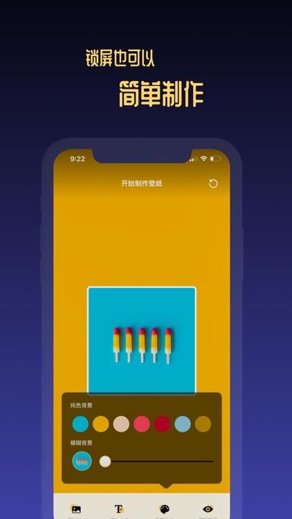 优雅锁屏君 - 带提醒事项的简约壁纸制作工具 screenshot-3