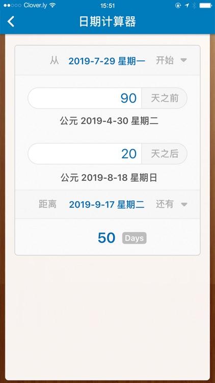 倒数日 · Days Matter screenshot-5