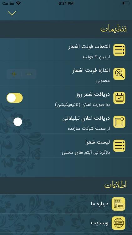 دیوان اشعار پارسی screenshot-9