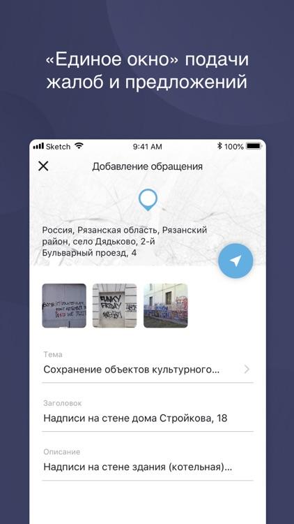 Наш Дом Рязань screenshot-4
