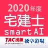 宅建士SmartAI - 2020年度版 - iPhoneアプリ