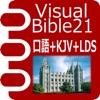 Visual Bible 21 口語訳聖書&KJV+ - iPhoneアプリ