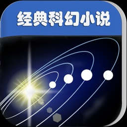 经典科幻小说