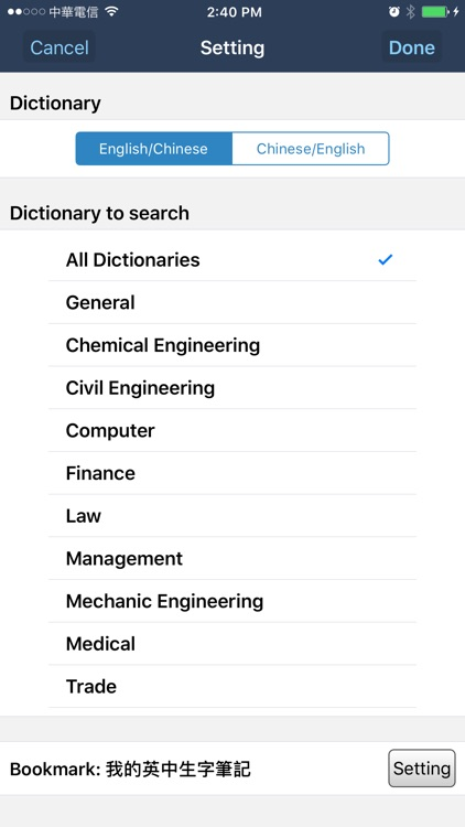 Transwhiz E/C(trad) Dictionary screenshot-1