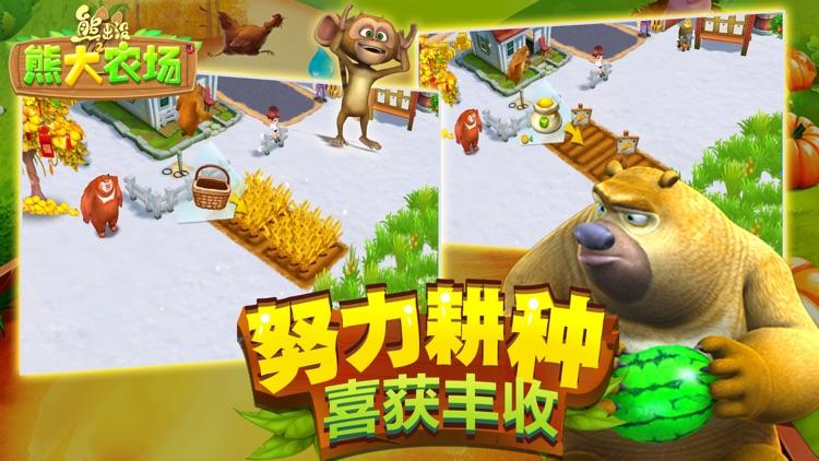 熊出没之熊大农场(官方正版)-策略类小游戏 screenshot-3