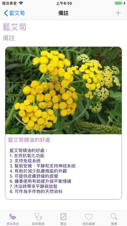 芳香樂活 screenshot-2
