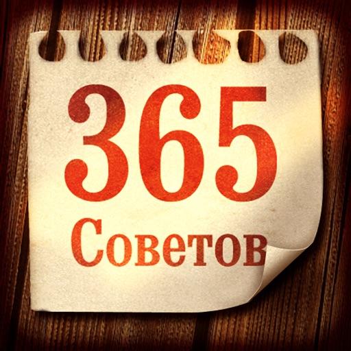 365 непрошеных советов