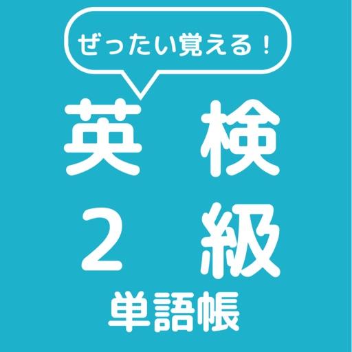 ぜったい覚える!英検2級単語帳