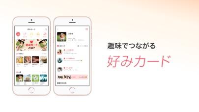 出会いはwith(ウィズ) 婚活・マッチングアプリのおすすめ画像4