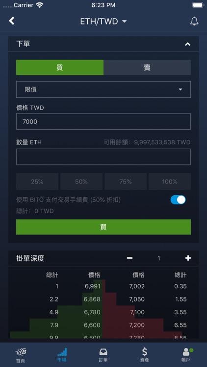 BitoPro Crypto Exchange screenshot-3