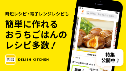 DELISH KITCHEN - レシピ動画で料理を簡単にのおすすめ画像1
