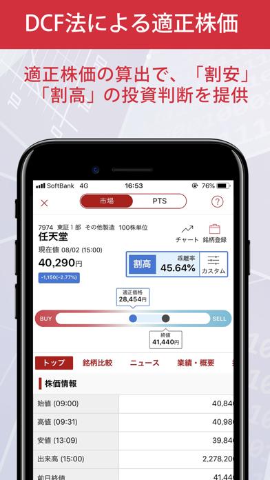 株式新聞アプリ ScreenShot1