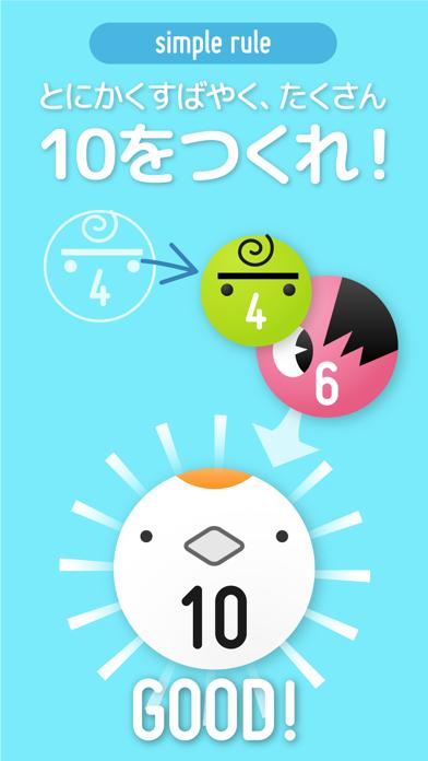 SUM! for Family  - かわいい数字で算数遊びのおすすめ画像1