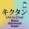 キクタン【All-in-One版】(アルク) - iPadアプリ