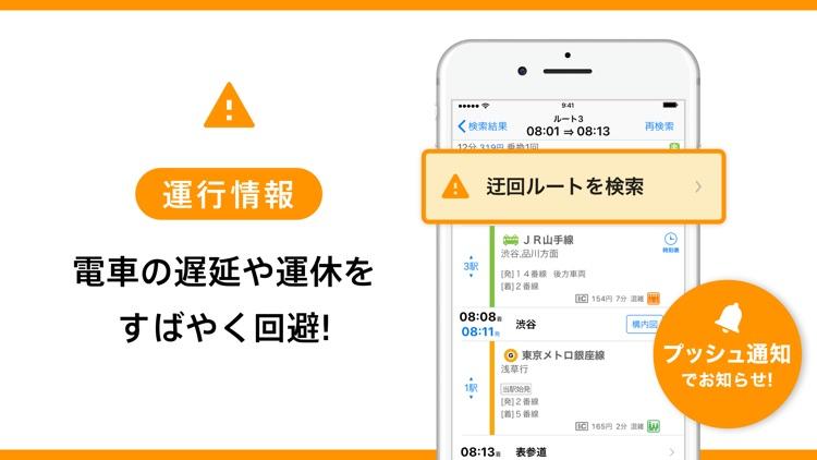 乗り換えナビタイム(時刻表・運行情報アプリ) screenshot-5