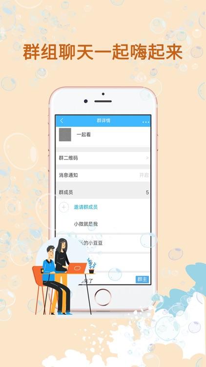 勇闯聊吧 screenshot-4