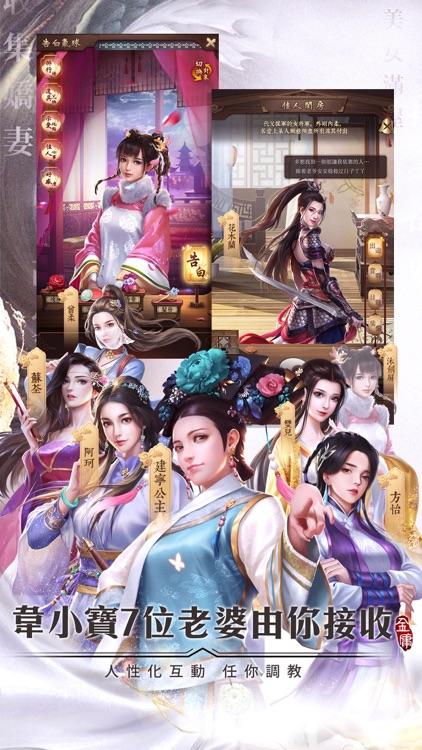 新鹿鼎記 screenshot-2