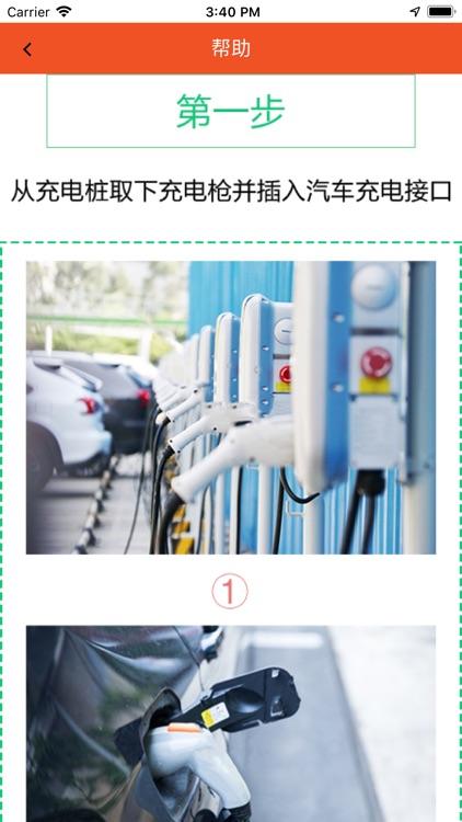 蓉E充 screenshot-4