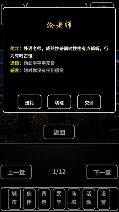重生大玩家-王者归来 screenshot 5