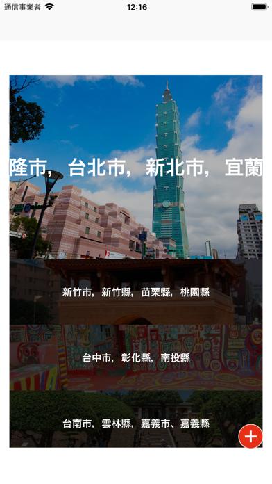 台湾夜市 No.1台湾夜市アプリのおすすめ画像2