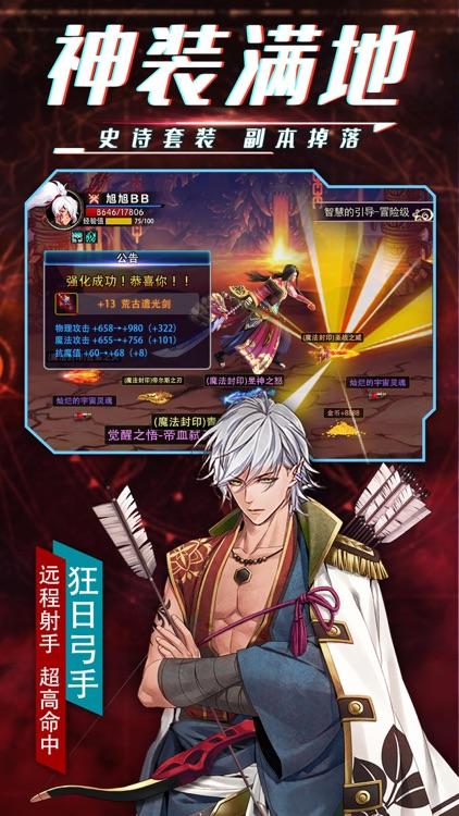 鬼剑之刃 screenshot-3