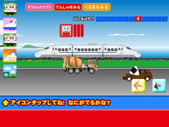 でんしゃスイスイ【新幹線・電車を走らせよう】のおすすめ画像5