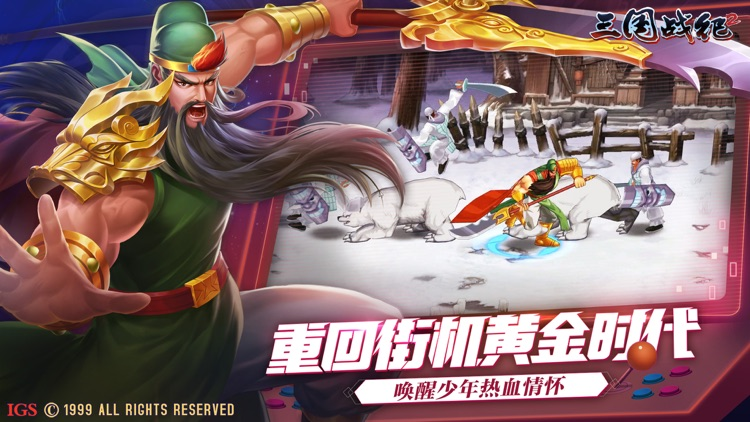 三国战纪2 screenshot-4