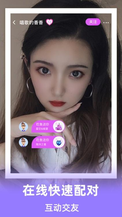 蜜岛交友-同城视频聊天交友软件 screenshot-3