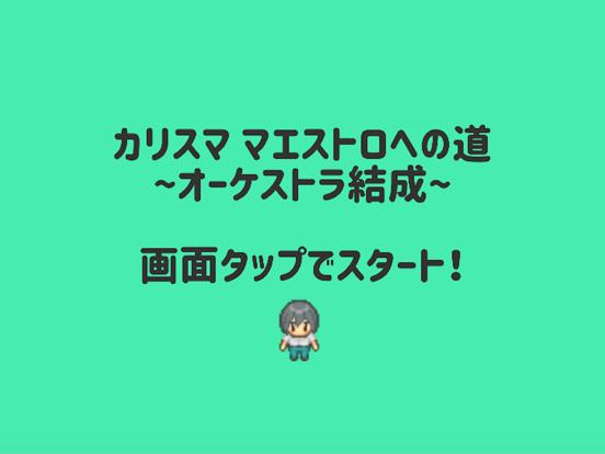 カリスマ マエストロへの道 〜オーケストラ結成〜 screenshot 6