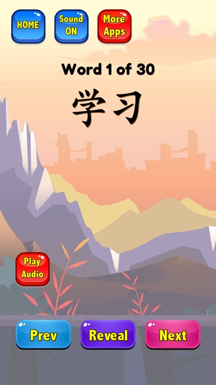 Learn Chinese Words HSK 1