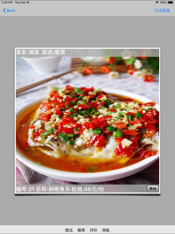 美食菜谱大全 -电子菜单のおすすめ画像3
