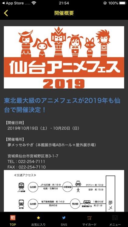 仙台 アニメ フェス 2019