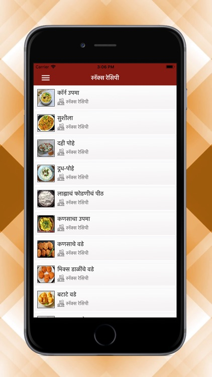 Delicious Recipes in Marathi screenshot-5