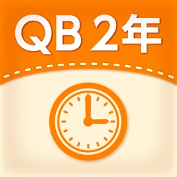 QB説明 2年 時こくと時間