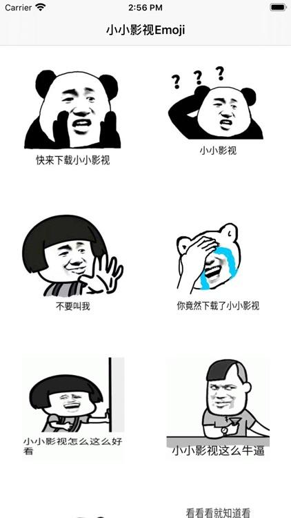 小小影视 - 有趣的Emoji