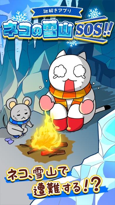 最新スマホゲームの脱出ゲーム ネコの雪山SOSが配信開始!
