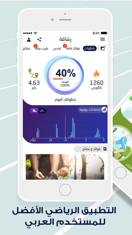 رشاقة -عداد الخطوات وشرب الماء screenshot-0