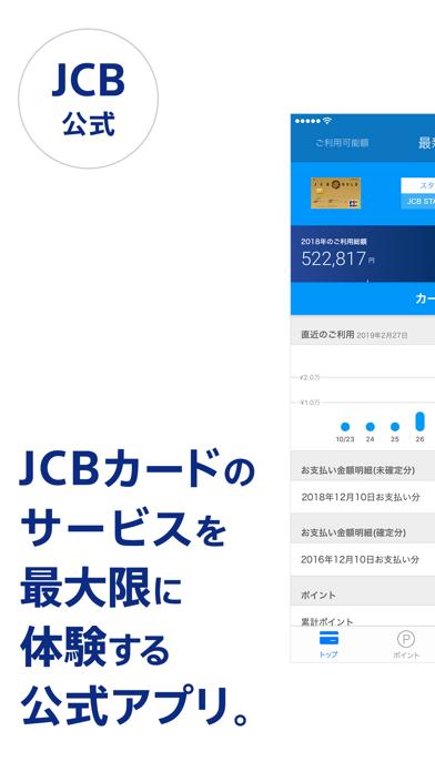 MyJCBのおすすめ画像1