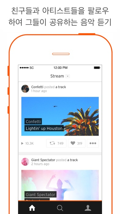 SoundCloud - 음악과 오디오 for Windows