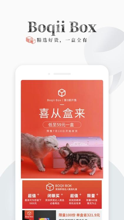 波奇宠物-精选全球宠物用品商城