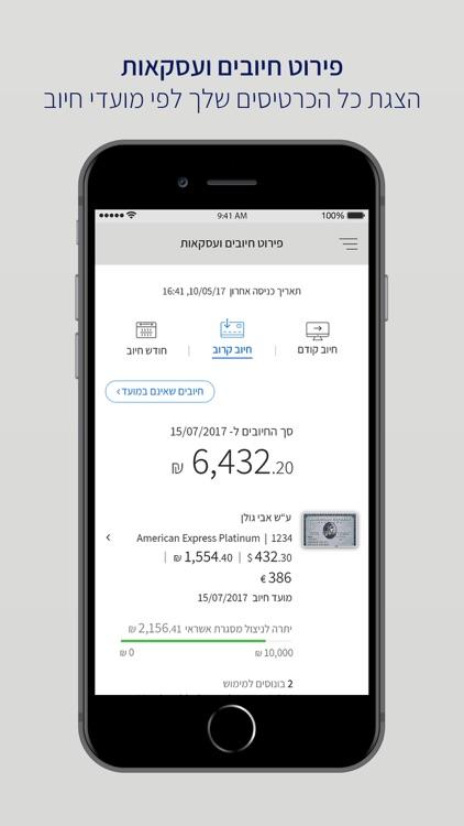 American Express Israel screenshot-5